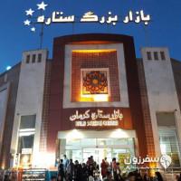 بازار ستاره کرمان
