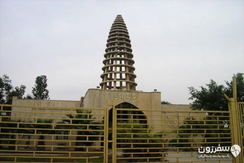 موزه آبادان