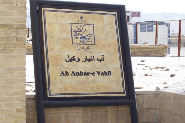 آب انبار وکیل یا همان موزه آب شیراز جاهای دیدنی شیراز کجاست ؟