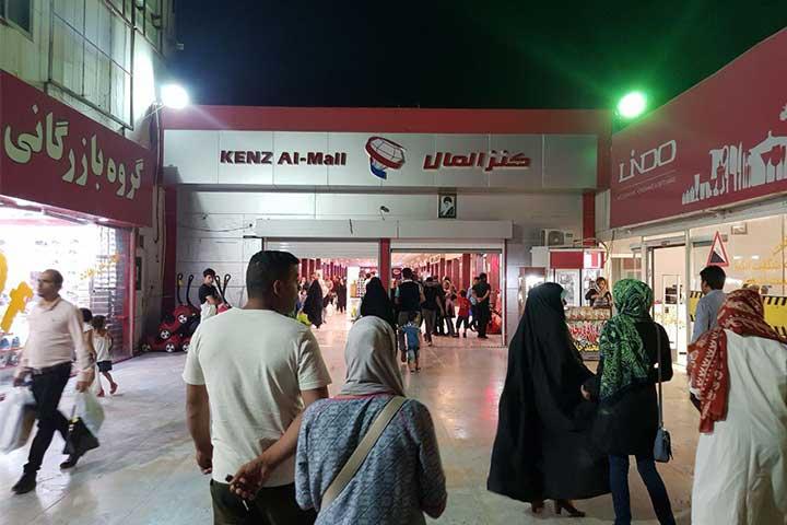 کنزالمال| محبوبترین مرکز خرید آبادان و خرمشهر