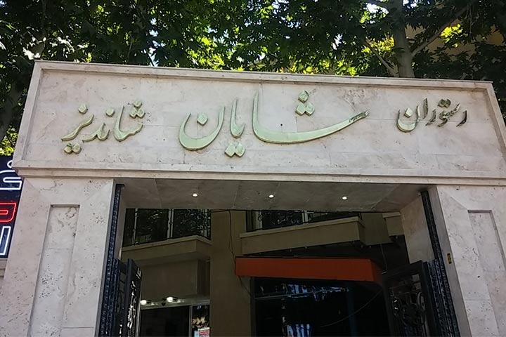 رستوران شایان شاندیز | رستوران های معروف مشهد