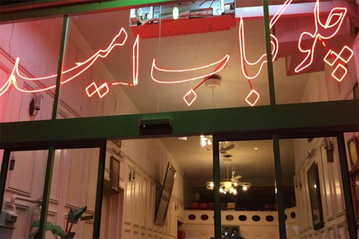 چلو کبابی امید | رستوران های معروف مشهد