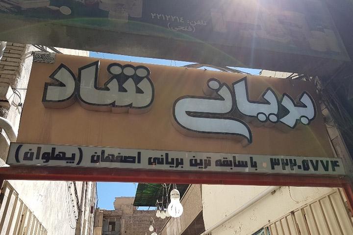 بریانی شاد | بریانی اصفهان