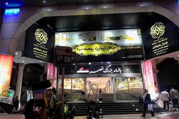 پاساژ نصر ، بازار کامل و متنوعی در غرب تهران