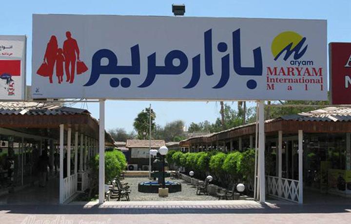 بازار مریم | از بهترین مراکز خرید کیش