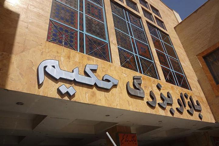 مجتمع تجاری حکیم اصفهان