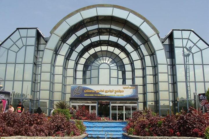 مجتمع تجاری و اداری بوستان