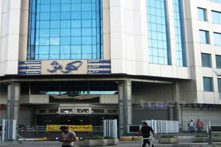 مجتمع تجاری کوثر اصفهان