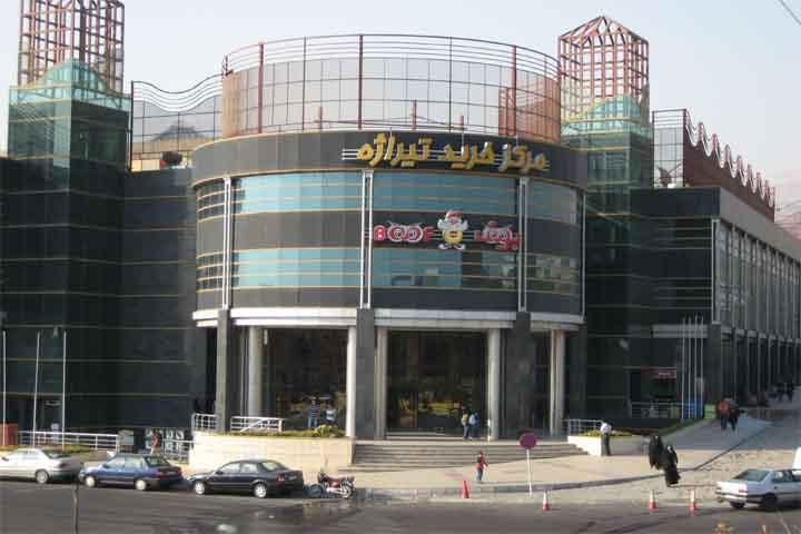 مرکز خرید تیراژه | پاساژهای تهران