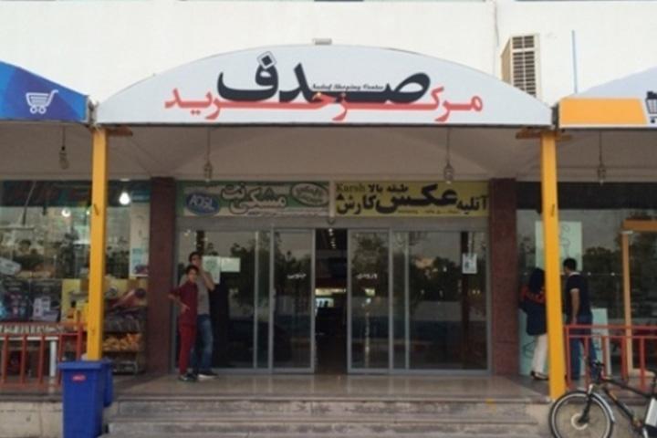مرکز خرید صدف کیش | مراکز خرید کیش