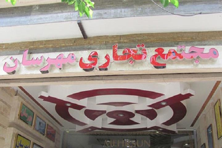 مرکز خرید مهرسان اصفهان