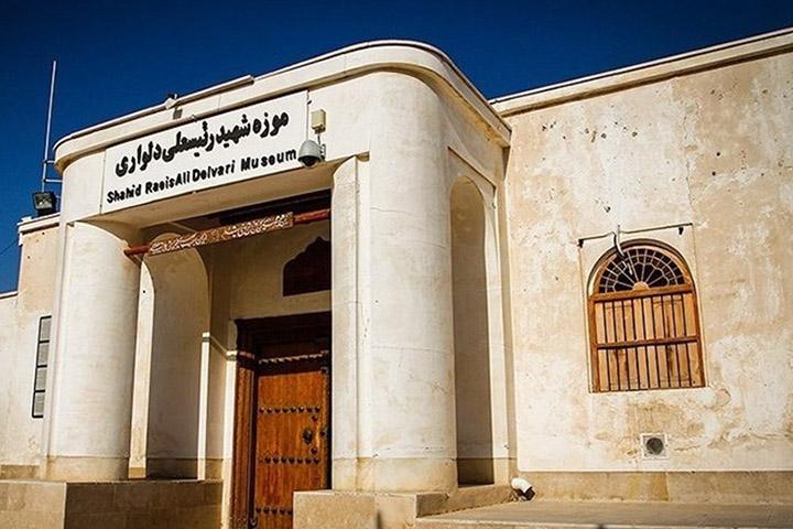 موزه رئیسعلی دلواری   جاهای دیدنی بوشهر