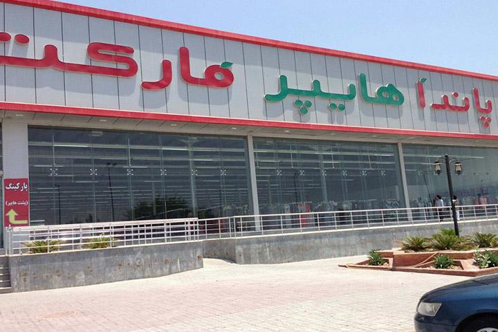 هایپر مارکت پاندا در کیش پ مراکز خرید کیش