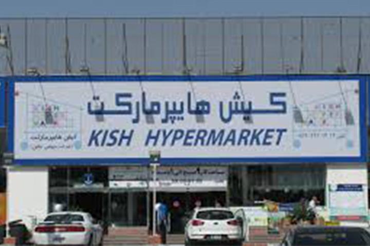 هایپر مارکت کیش | مراکز خرید کیش