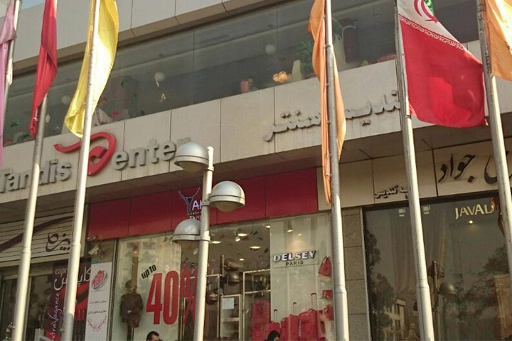 پاساژ تندیس | مراکز خرید تهران