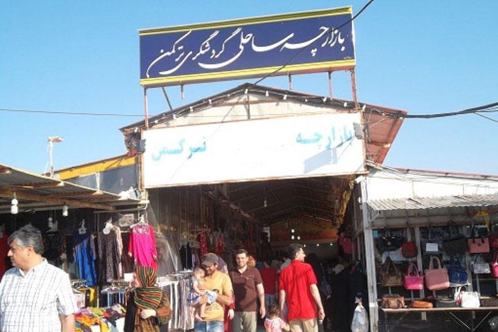 بازارچه مرزی بندر ترکمن