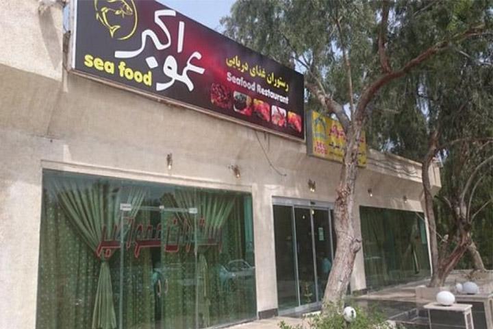 رستوران عمو اکبر | رستوران های کیش