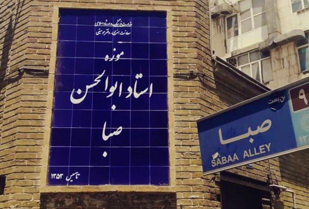 خانه ابوالحسن صبا