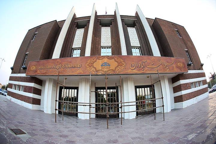 سینما نفت آبادان - سجاد ایمانیان