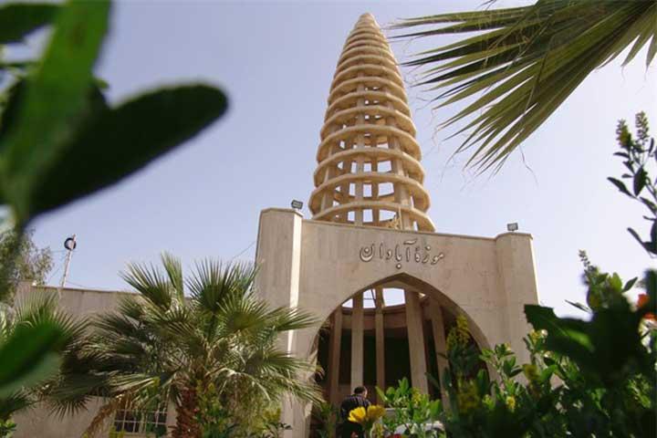 موزه آبادان | مکان های دیدنی آبادان
