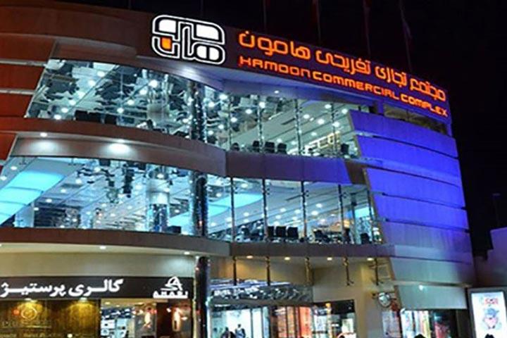 مراکز خرید شیراز - مجتمع تجاری تفریحی هامون