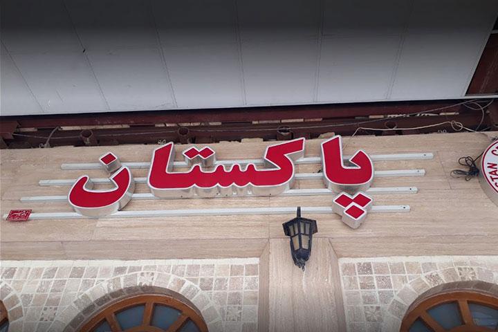رستوران پاکستان | از رستوران های آبادان