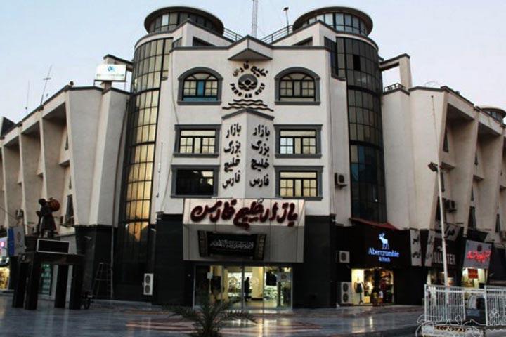 مرکز خرید خلیج فارس قشم
