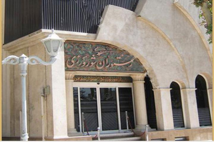 رستوران شورورزی مشهد