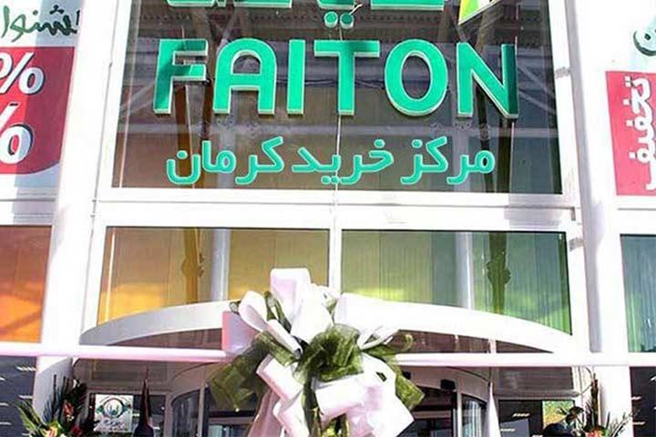 مرکز خرید فایتون