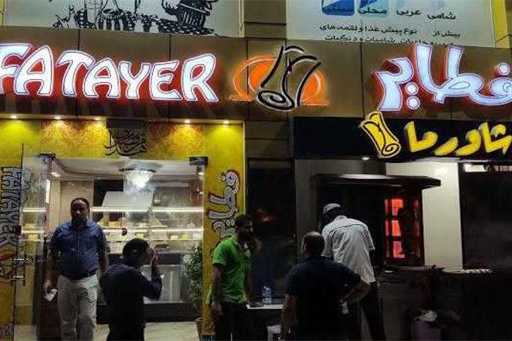 فست فود شاورما فطایر قشم | رستوران های قشم