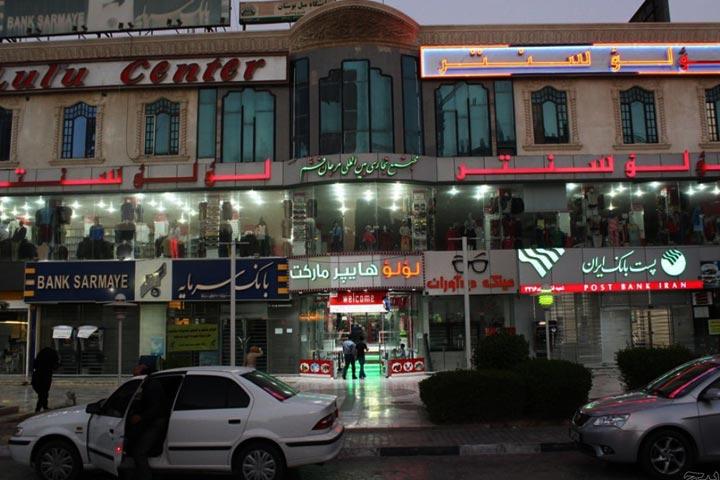 مرکز خرید مرجان قشم