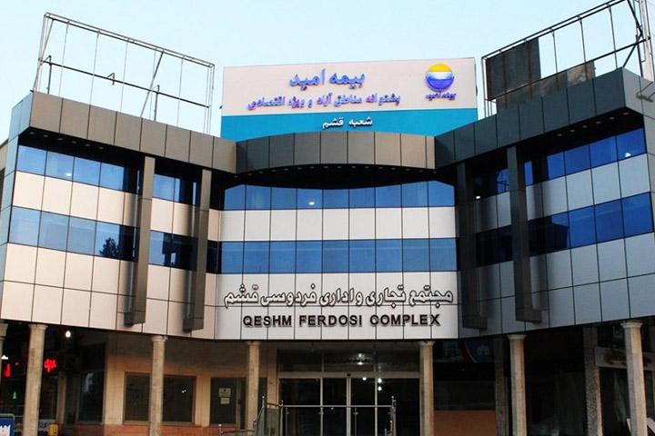مرکز خرید فردوسی قشم | مراکز خرید قشم
