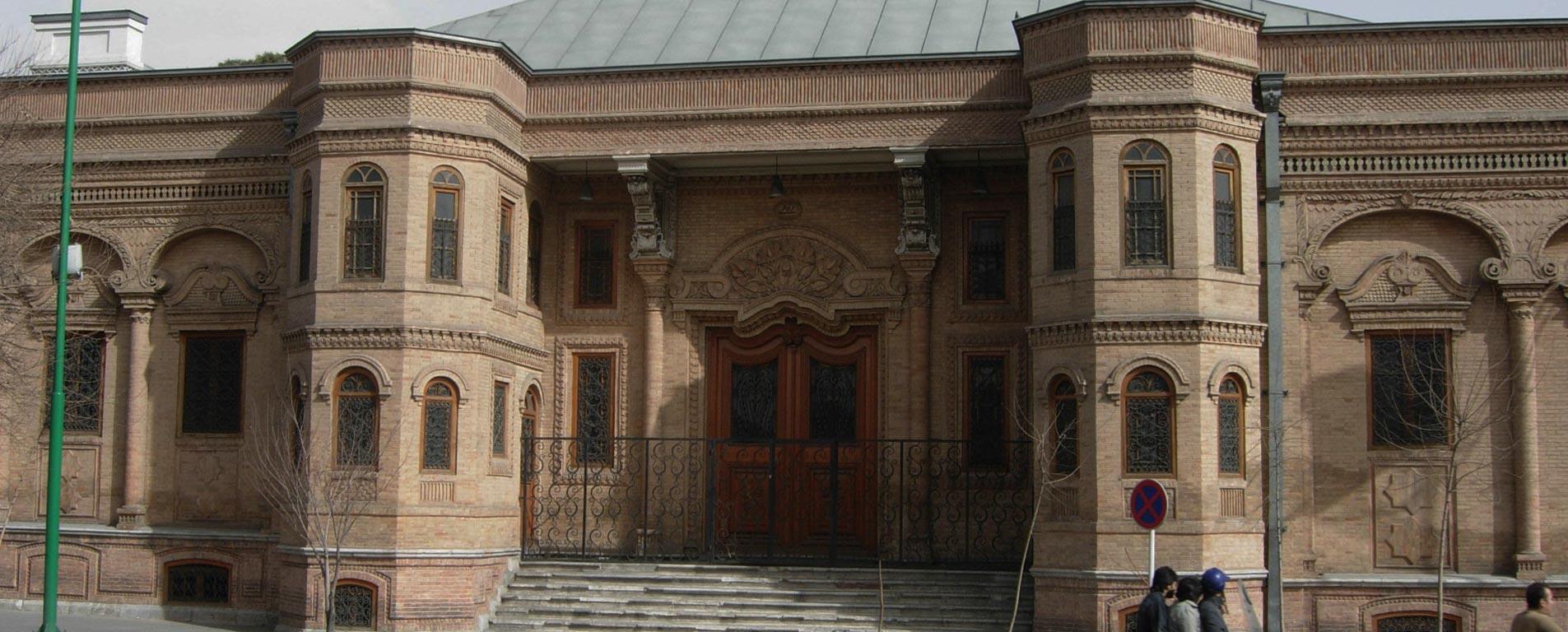 عمارت بهارستان ، تاریخچه و جاذبههای گردشگری