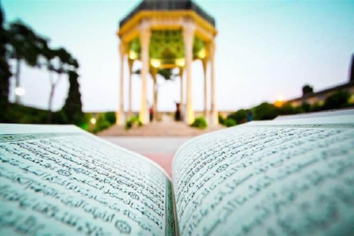 ماه رمضان در حافظیه