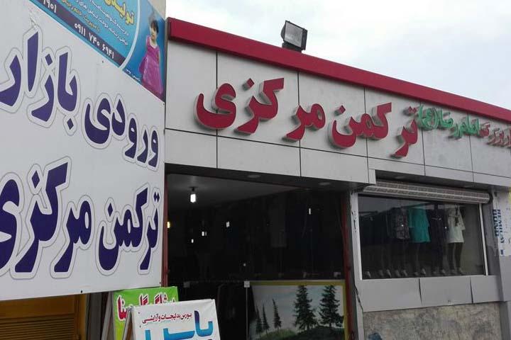 بازار ترکمنهای ساری