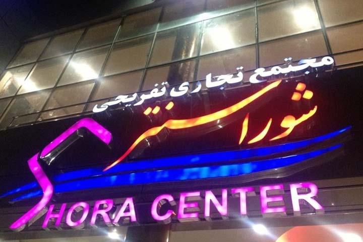 شورا سنتر | مراکز خرید اردبیل