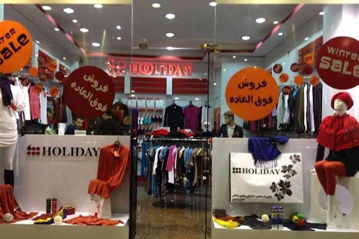 فروشگاه هالیدی | مراکز خرید زنجان
