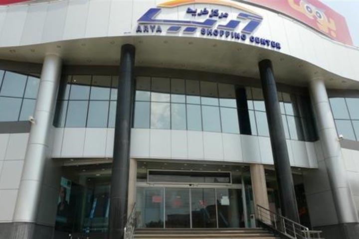 مرکز خرید آریا | مراکز خرید زنجان