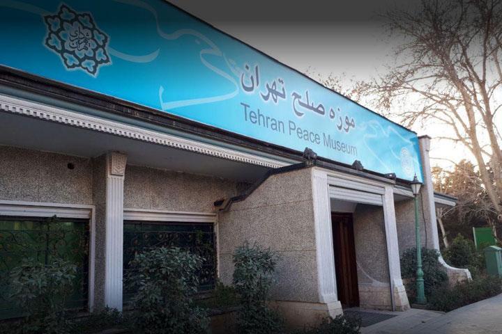 موزه صلح | مکان های دیدنی تهران