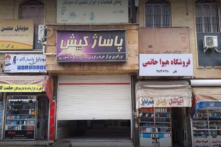 پاساژ کیش | مراکز خرید کرمانشاه
