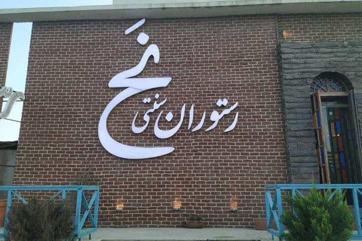 رستوران نح   رستوران های مازندران