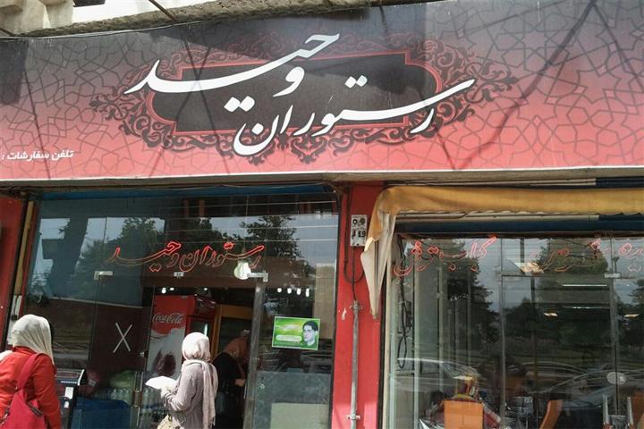 رستوران وحید گیلان | رستوران های لاهیجان
