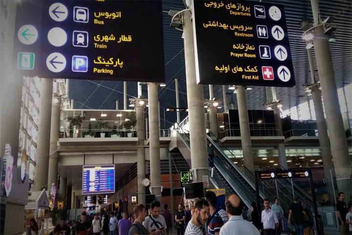 اطلاعات پرواز فرودگاه امام خمینی