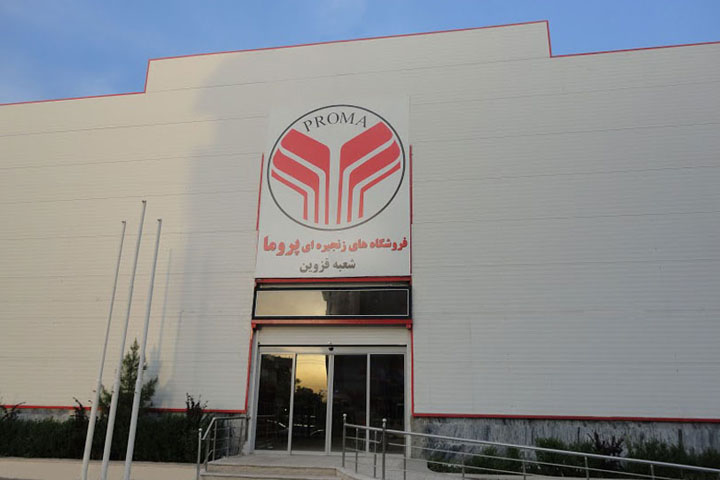 پروما | مراکز خرید قزوین