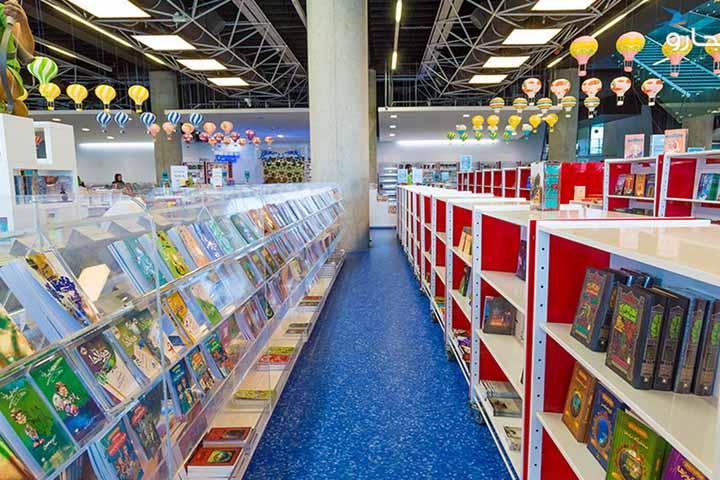 باغ کتاب تهران
