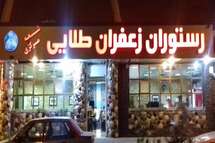 رستوران های لرستان