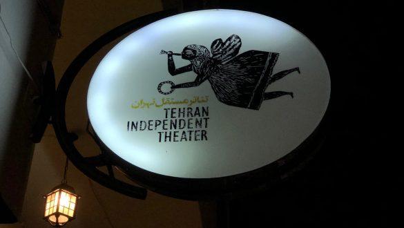 کاور تئاتر مستقل تهران