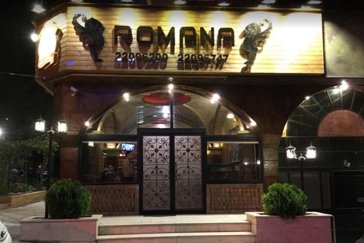 رستوران رومانا