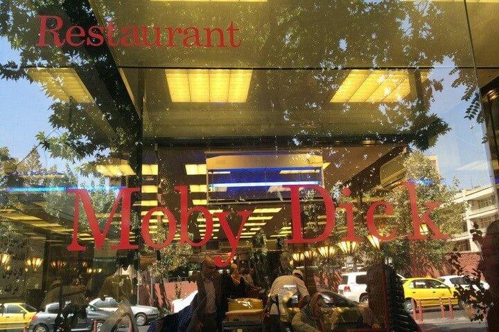 بهترین رستوران های تهران - رستوران موبی دیک