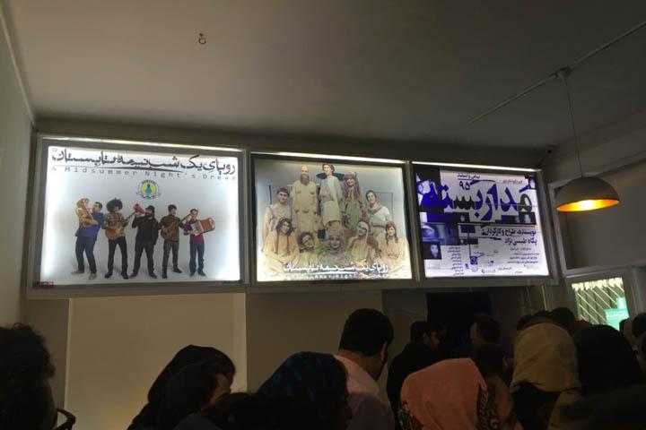 تئاتر مستقل تهران
